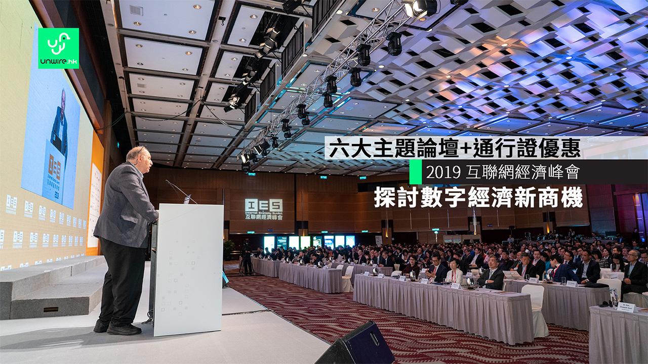 互聯網經濟峰會 以科技連繫生活 +通行證優惠 - 香港 unwire.hk