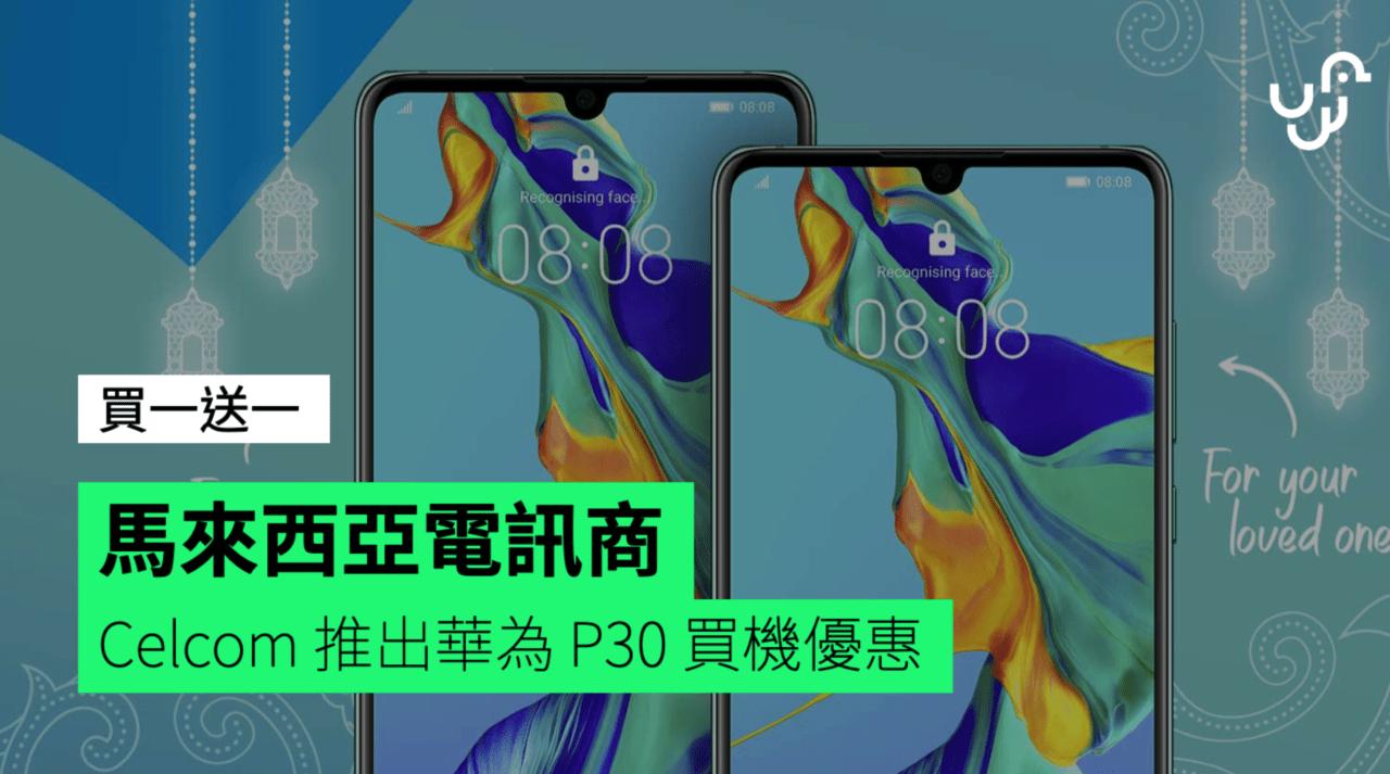 華為 P30買一送一 馬來西亞電訊商買機優惠 - 香港 unwire.hk