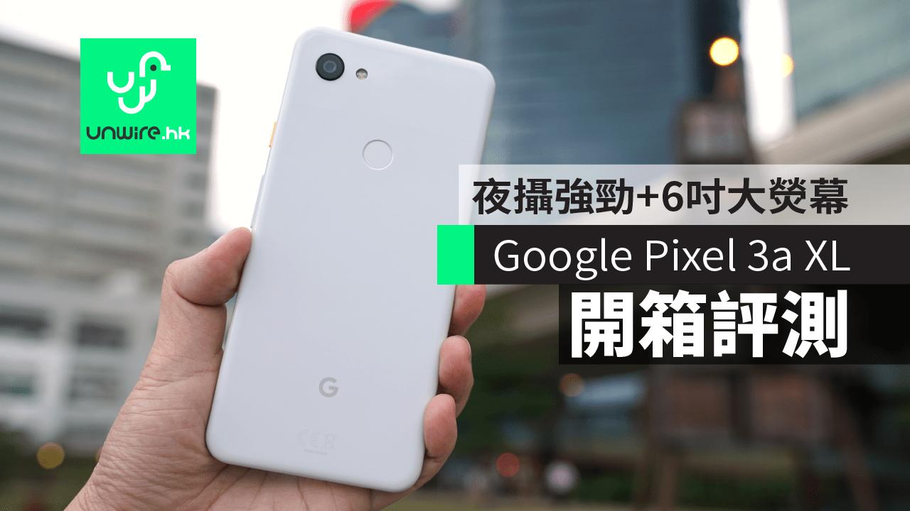 【開箱評測】Google Pixel 3a XL 夜攝強勁+6吋大熒幕 - 香港 unwire.hk