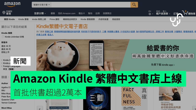 Amazon Kindle 繁體中文書店投入運作 首批供書超過2萬本 - 香港 unwire.hk