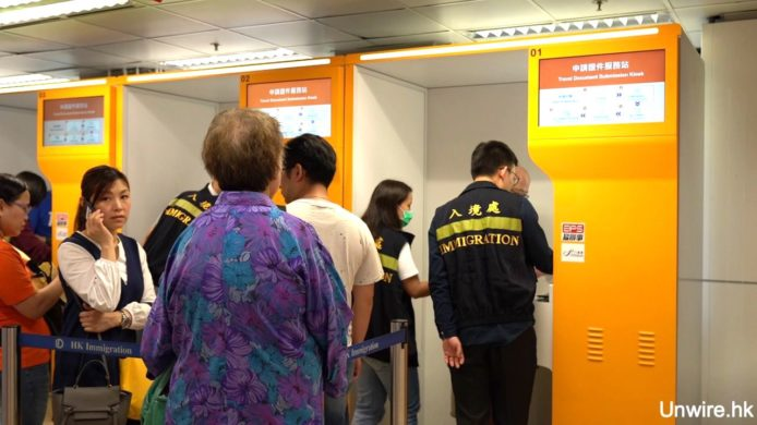 【實試】香港入境處申請證件服務站 自助申請+免預約+電子支付 - 香港 unwire.hk