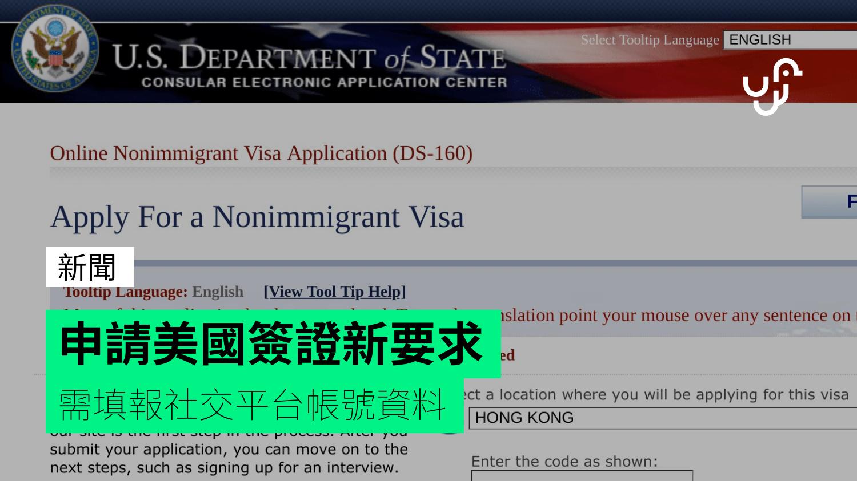 申請美國簽證新要求 需填報社交平臺帳號資料 - 香港 unwire.hk