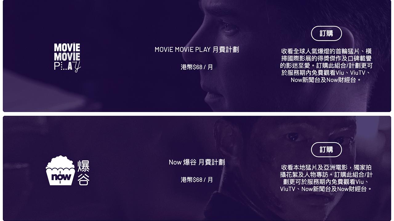 Now E 手機電影節 中外連場好戲限時優惠 - 香港 unwire.hk