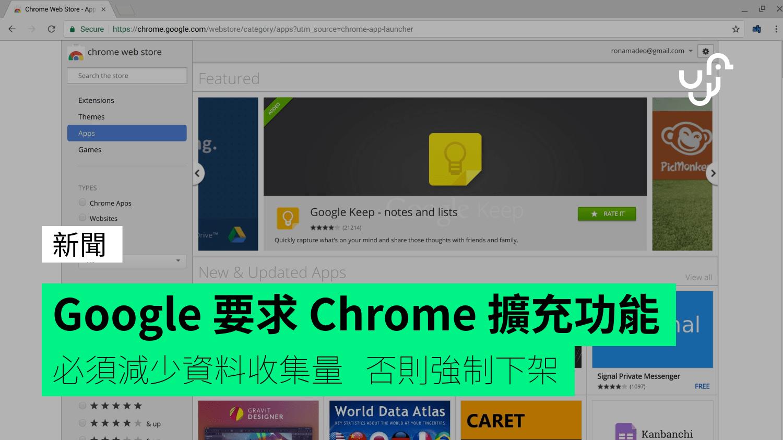 Google 要求 Chrome 擴充功能 必須減少資料收集量 - 香港 unwire.hk