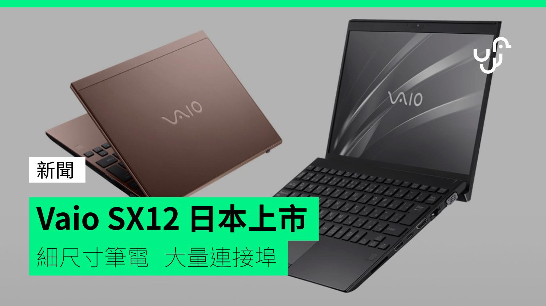 Vaio SX12 日本上市 細尺寸筆電大量連接埠 - 香港 unwire.hk