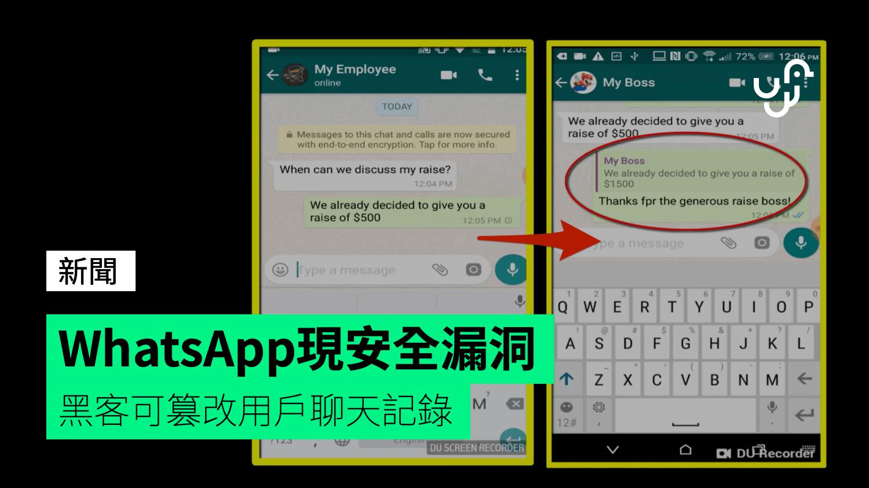 WhatsApp現安全漏洞 黑客可篡改用戶聊天記錄 - 香港 unwire.hk