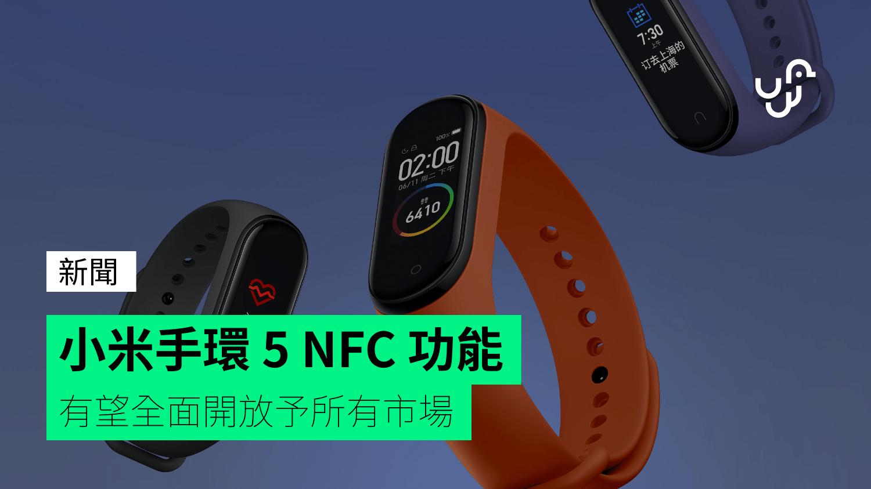 小米手環 5 NFC 功能 有望全面開放予所有市場 - 香港 unwire.hk