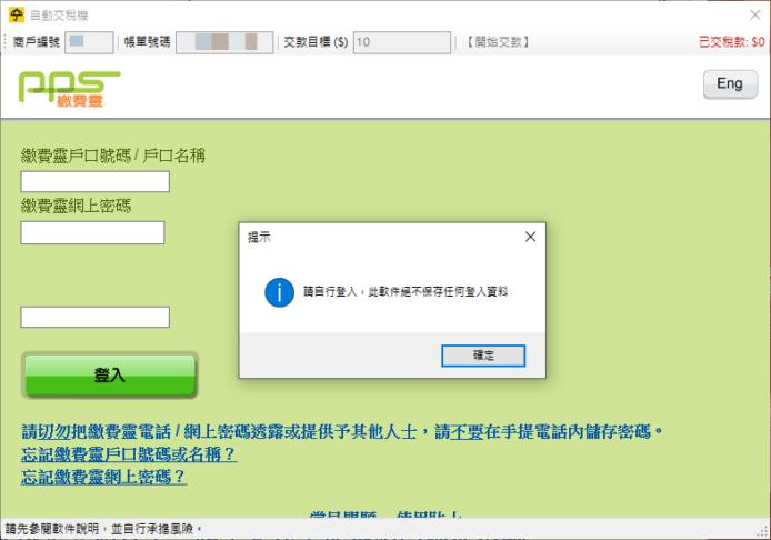 【實試】$1自動交稅 App 高速完成交費程序 + 極易用 - 香港 unwire.hk