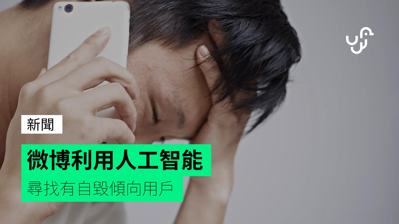 微博利用人工智能 尋找有自毀傾向用戶 - 香港 unwire.hk