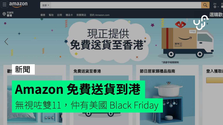 迎接美國 Black Friday Amazon 免費送貨到港 | 香港 unwire.hk 玩生活.樂科技