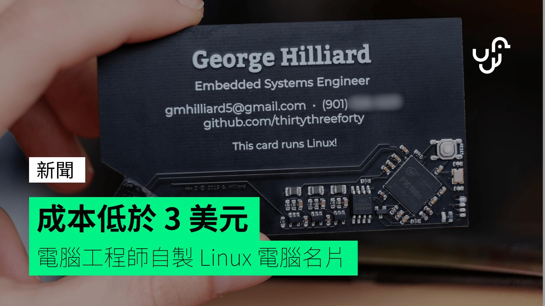 成本低於 3 美元 電腦工程師自製 Linux 電腦名片 - 香港 unwire.hk
