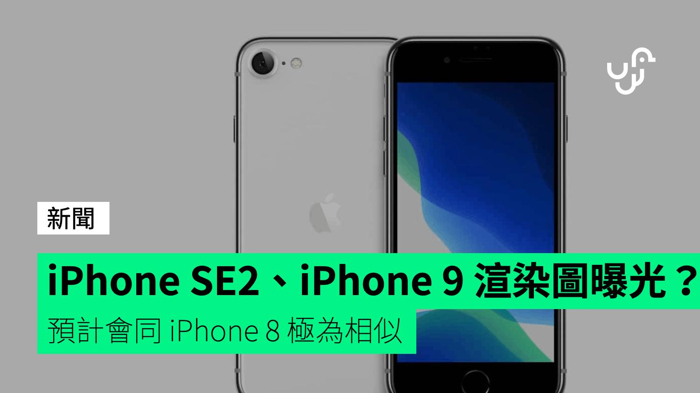 iPhone 9(iPhone SE 2)渲染圖曝光? 預計會同 iPhone 8 極為相似 - 香港 unwire.hk