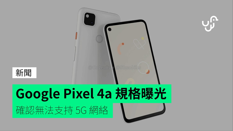 Google Pixel 4a 規格曝光 確認無法支持 5G 網絡 - 香港 unwire.hk