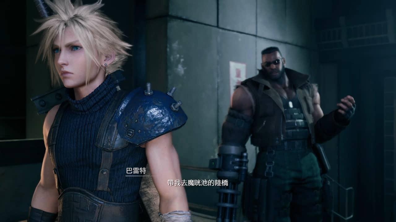 《Final Fantasy VII Remake》FF7R 體驗版突上架 15 分鐘「壹號魔晄爐引爆作戰」 | 香港 unwire.hk 玩生活.樂科技