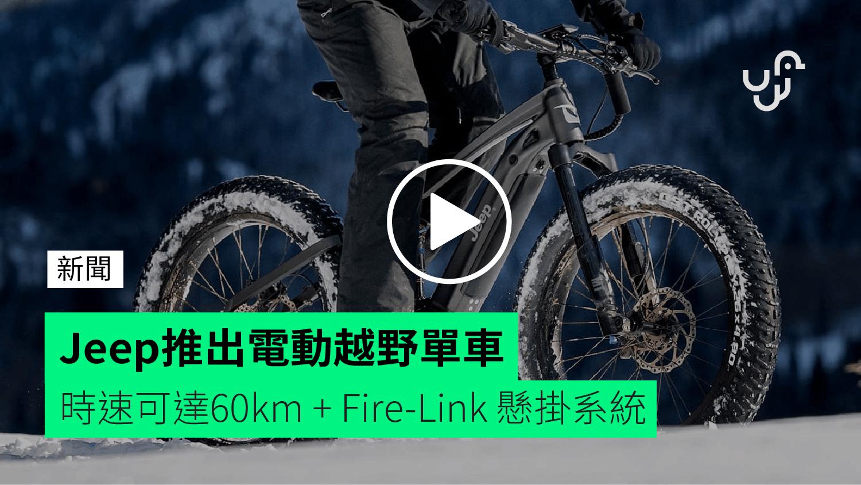 【有片睇】Jeep推出電動越野單車 時速可達60km + Fire-Link 懸掛系統 - 香港 unwire.hk