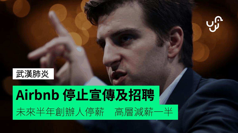 Airbnb 停止宣傳及招聘 高層未來半年減薪一半 - 香港 unwire.hk