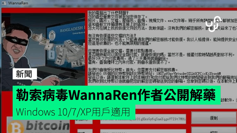 勒索病毒WannaRen作者公開解藥 Windows 10/7/XP用戶適用 - 香港 unwire.hk