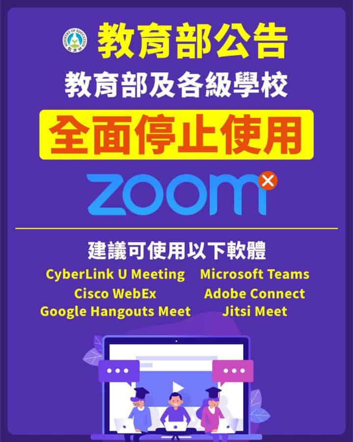 臺灣教育部禁止學校使用 Zoom 建議用微軟 Teams 或 Adobe Connect 取代 - 香港 unwire.hk