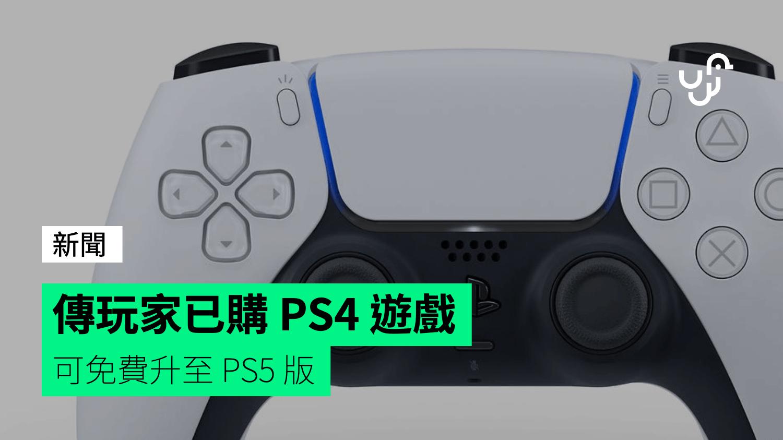 傳玩家已購 PS4 遊戲 可免費升至 PS5 版 - 香港 unwire.hk