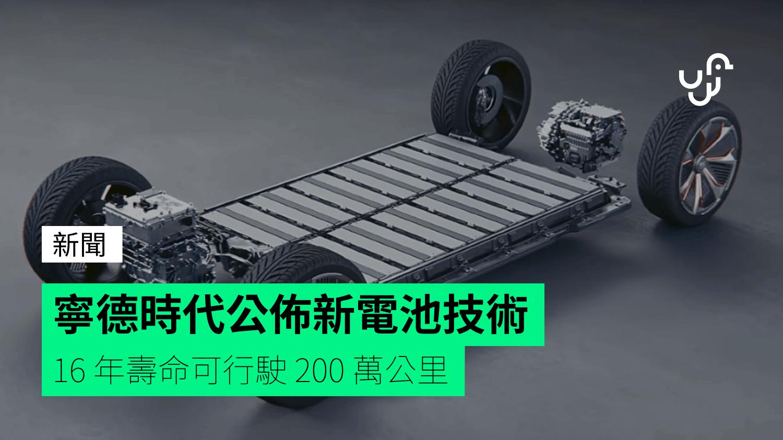 寧德時代公佈新電池技術 16 年壽命可行駛 200 萬公里 - 香港 unwire.hk