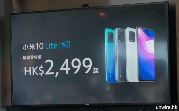 【報價】小米10 Lite 5G/Redmi Note 9 香港售價 + 配置詳情 - 香港 unwire.hk