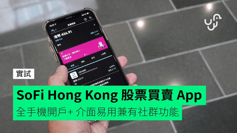 【實試】SoFi Hong Kong 股票買賣 App 全手機開戶+ 介面易用兼有社群功能 - 香港 unwire.hk