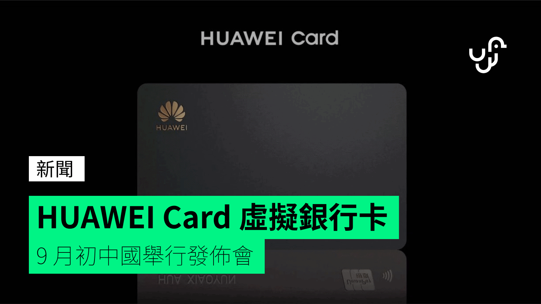 HUAWEI Card 虛擬銀行卡 9 月初中國舉行發佈會 - 香港 unwire.hk