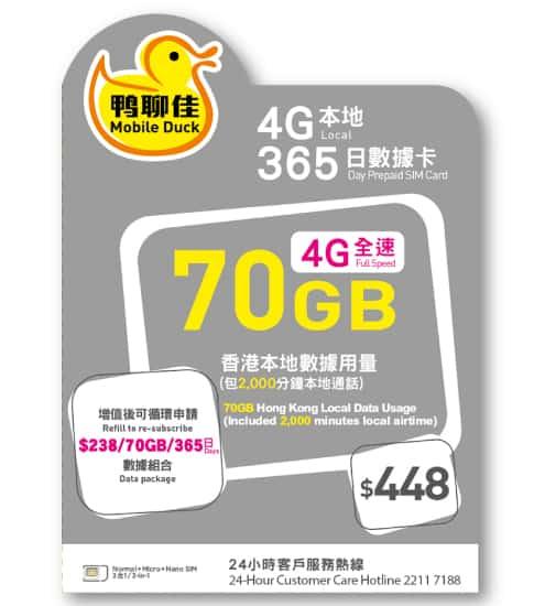 「鴨聊佳」70GB 本地年卡新登場 不限用途 4G 全速數據 - 香港 unwire.hk