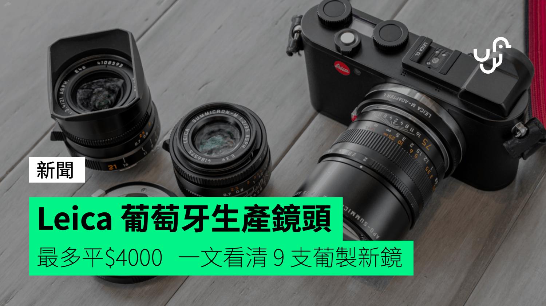 Leica 葡萄牙開鏡頭生產線 避美國關稅 9 支鏡頭最多平 4000 元 - 香港 unwire.hk