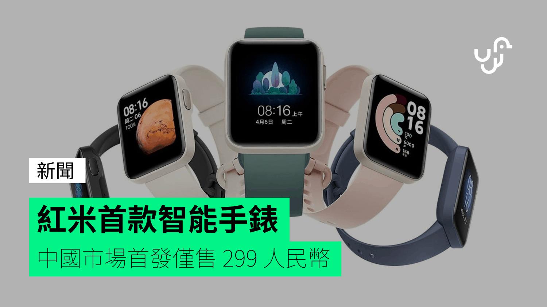 紅米首款智能手錶 中國市場首發僅售 299 人民幣 - 香港 unwire.hk