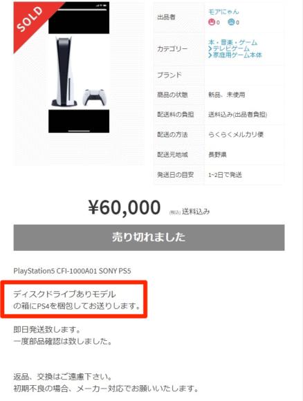日本網購騙局買 PS5 變 PS4 細字寫明PS5包裝盒+PS4主機 - 香港 unwire.hk