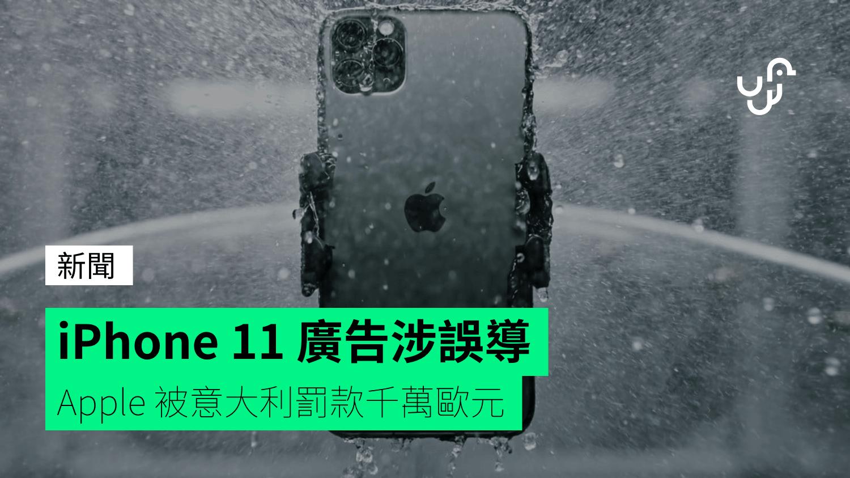 iPhone 11 廣告涉誤導 Apple 被意大利罰款千萬歐元 - 香港 unwire.hk
