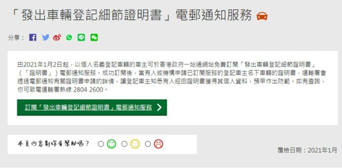 車主被查冊會收通知 運輸署開放通知訂閱服務 - 香港 unwire.hk