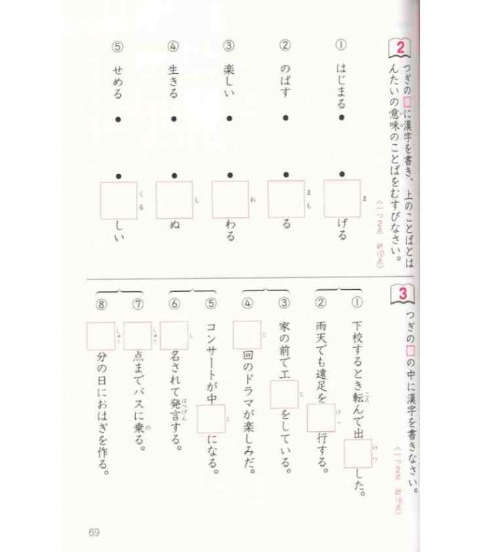 Preparation for Kanken level 8 (Wide Version) 3rd edition