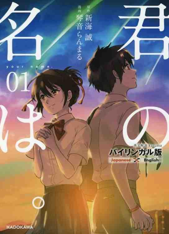 Kimi No Na Wa 2 : Manga, Version, Japanese/English, Edition, ISBN:9784046022776