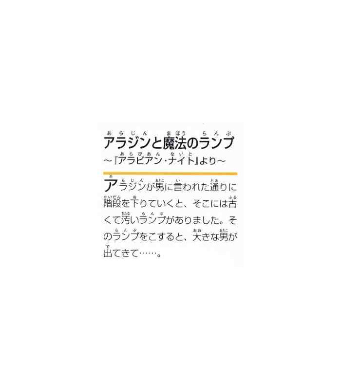 Japanese Graded Readers, Level 3- Volume 3 (Includes CD