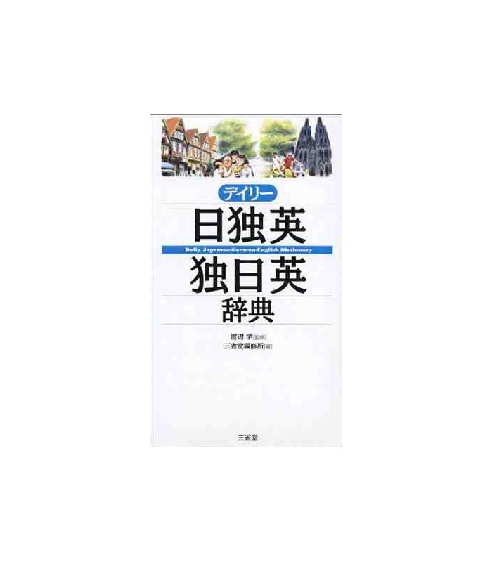 Daily Japanese-German-English Dictionary (2 Colors Version