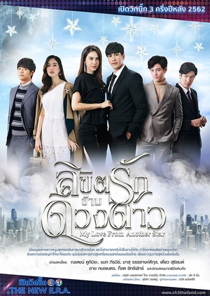 Nonton My Love From The Star : nonton, Watch, Episode, Another, (Thailand), Thailand, Drama, Dramacool