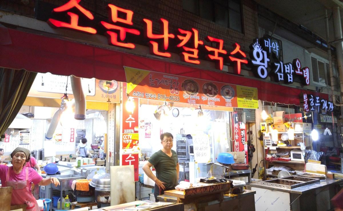 釜田市場 – 소문난칼국수