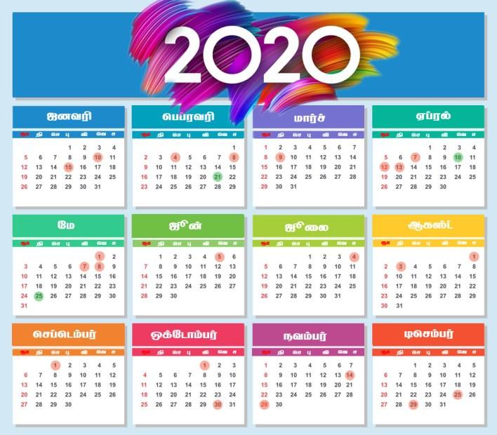 பல நீண்ட விடுமுறைகள் கொண்ட 2020...! 2