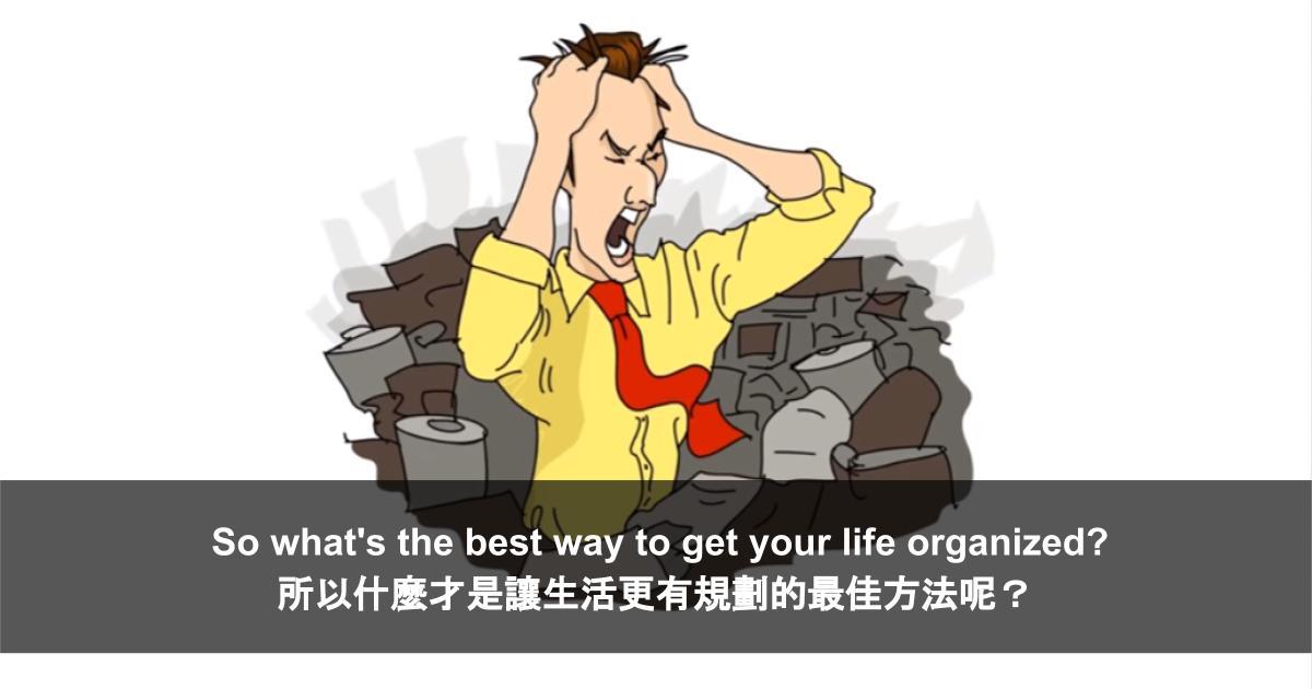 成功人士必備:高度自律人的 6 種好習慣! (How to be Organized for School, College or Life   The 6 Habits of Highly Organized ...