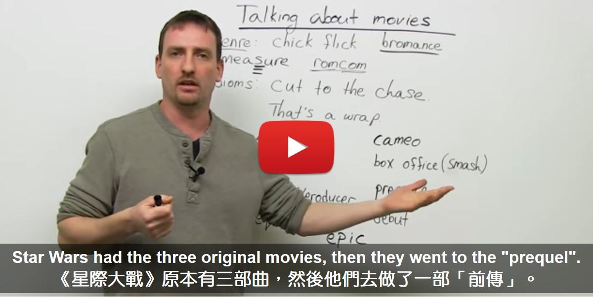 電影相關英語詞彙大全(中英字幕) (Vocabulary - Talking about MOVIES in English) - VoiceTube《看影片學英語》