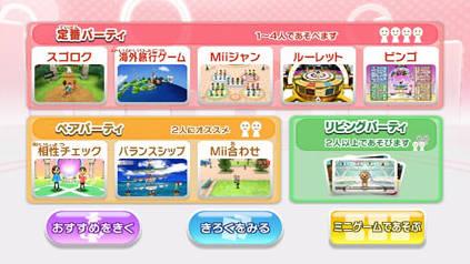Nintendo anunció Wii Party - 2132414384