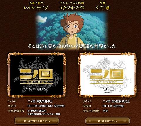 Ni No Kuni videojuego - videojuego-de-level-5-y-studio-ghibli