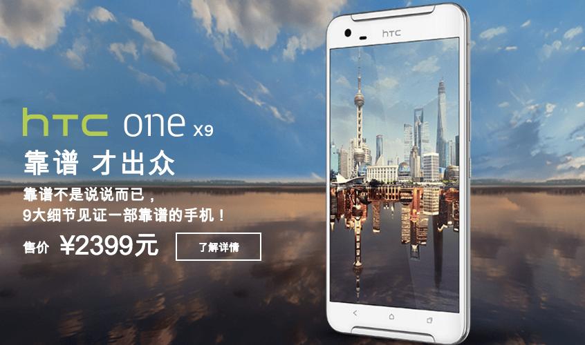 htc one x9 china HTC presenta su teléfono One X9