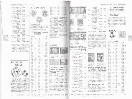 JAPAN NISSEN (JSCA) SPECIALISED STAMP CATALOGUE 1871