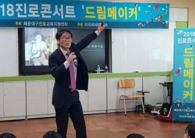18년 7월 10일 반여중학교 진로콘서트 '드림메이커'