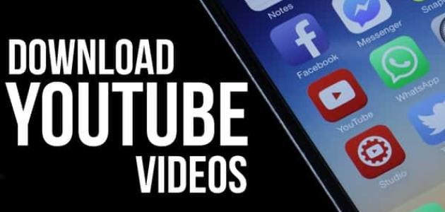 كيفية تحميل فيديو من اليوتيوب موسوعة وزي وزي