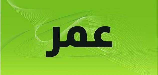 معنى اسم عمر موسوعة وزي وزي