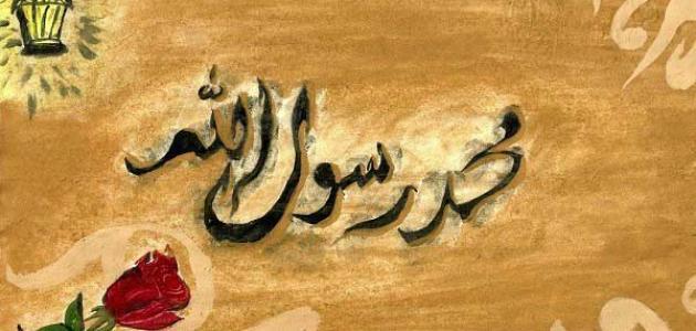 مقدمة عن الرسول صلى الله عليه وسلم قصيره